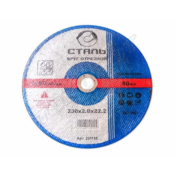 Круг отрезной по металу 150x1,6x22,2мм Сталь